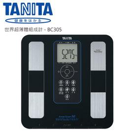 【TANITA】世界超薄體組成計BC305