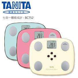 【TANITA】七合一體組成體脂計 BC752 (3色任選)