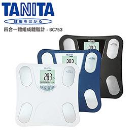 感恩大放送 送延長保固【TANITA】四合一體組成計BC753 (3色任選)