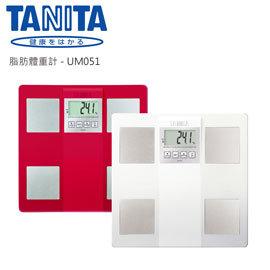 感恩大放送 送延長保固【TANITA】體組成計 UM051 (2色任選)