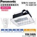 【國際牌】 浴室暖風乾燥機FV-40BF2R(有線)(110V)