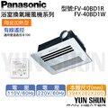 FV-40BD1R  浴室暖風機~陶瓷加熱型(110v)國際牌