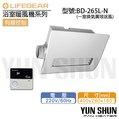 樂奇 浴室暖風機 BD-265L-N 線控
