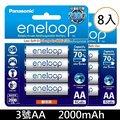 國際牌 Panasonic eneloop 3號2000mAh 低自放鎳氫充電池(可充電約2100次)x8顆(日本製造/代理商公司貨)加碼贈3號4入裝電池收納盒X2