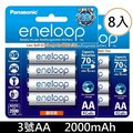 Panasonic 國際牌 eneloop 3號 2000mAh 低自放鎳氫充電池(可充電約2100次)x8顆(日本製造/代理商公司貨)加碼贈電池收納盒~
