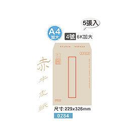 巨匠文具--0284--[A4/ 6K](4號)加大*赤牛皮紙郵寄信封(5張入)--/ 條碼:4712922022799/ A16-2