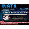 音仕達汽車音響【T-39】MP3/USB/AUX/SD 音響主機 可資料夾選歌 無碟機 52W *4大功率