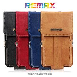 *PHONE寶*REMAX 行者系列直立式手機皮套 可斜背 可腰繫 隨行袋 隨行套 保護套