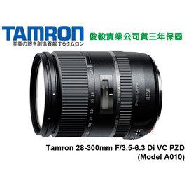 *大元光電*【全省連鎖=24期0利率=】TAMRON 28-300mm F/ 3.5-6.3 Di VC PZD 旅遊鏡 A010 俊毅公司貨 三年保固 免運