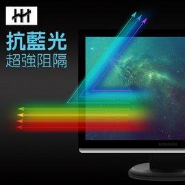 HH 23.6吋LED用濾藍光增豔型光學鍍膜保護貼~520.5~292.5mm