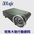 ◆短焦大砲◆微型投影機/攜帶型投影機-超短焦投影機│私人隨身3D影城│Google安卓系統│店長推薦