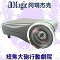 aMagic【短焦大砲】微型投影機-最穩定Android 4.22系統│無線投影機│獨家超短焦光學技術│實體門市最安心