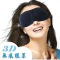 NM-9590 3D立體無痕眼罩(黑色) 1120000484. ~