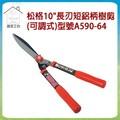 """【蔬菜工坊009-A590-64】松格10""""長刃短鋁柄樹剪(可調式)型號A590-64"""