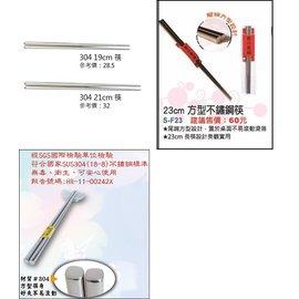 19cm不鏽鋼筷#304材質~白鐵筷子 環保筷子 廚房用具 碗筷~台灣製造~- S-F32