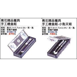 青花瓷手工禮盒餐具組~筷子+湯匙 ~