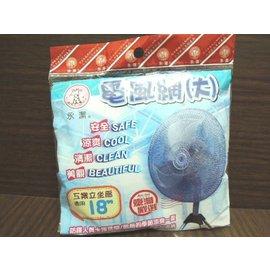 *中崙五金*電風網 保護網 保護罩 風扇安全罩 濾網 保護手指 換洗容易 工業18吋 台灣製