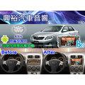 【專車專款】TOYOTA 2007-12年 ALTIS適用8吋彩色液晶全觸控DVD主機*內建藍芽+導航+安卓系統四合一(數位、倒車選配)