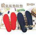 ○糊塗鞋匠○ 優質鞋材 C10 台灣製造 噴氣氣墊鞋墊 -雙