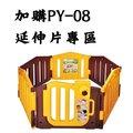 【紫貝殼】『SL05-9』【CHING-CHING親親】加購PY-08歡樂圍欄/兒童安全遊戲圍欄/柵欄-單片加板 (一般延伸片、基本門欄片)