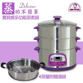 寶貝媽多功能蒸煮鍋TOP-32E (1入) 304不繡鋼蒸籠 蒸鍋 料理鍋 燉鍋 火鍋 電鍋 湯鍋