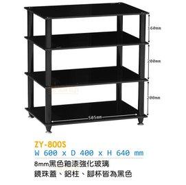 展藝 ZY800S/ZY-800S 黑色釉漆強化玻璃音響/電視架  玻璃主機架 【免運+3期0利率】
