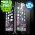 《 免運大低價 》iphone 5 (抗藍光) (抗藍光) 2.5D弧邊9H超硬鋼化玻璃保護貼 玻璃膜 保護2.5D弧邊9H超硬鋼化玻璃保...