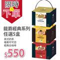《龍爵經典系列》英式奶茶/榛果可可亞/經典白咖啡任選5盒送試飲包