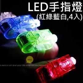 LED手指燈  紅 藍 綠 白 共4個   ~LED派對燈 LED求婚燈 LED氣氛燈