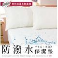 【床邊故事】專利3M防潑水保潔墊(非防水)_雙人特大6x7尺_平單式