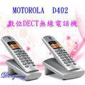 MOTOROLA 摩托羅拉 D402/D-402 數位DECT無線電話雙手機 銀色