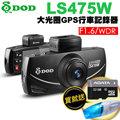 原價5990↘再贈32G【DOD LS475W】SONY感光元件1080P星空監控級GPS行車記錄器非garmin mio 視連科