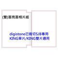 ◆免運費◆德國 SJB  KING SIZE 亮面相片/ 雙面可印 DVD封套專用 A4噴墨紙(單片/ 雙片適用)(已裁切) X 10張>適 KING S...