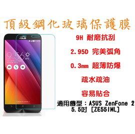 【威特電腦】ASUS ZenFone2 ZE551ML 9H 超硬度 0.3mm 2.95D 第4代 鋼化玻璃膜 保護貼