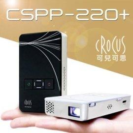 直接降到底可兒可思 CROCUS CSPP-220PLUS 高亮度微型投影機-單機
