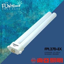 Fun照明 飛利浦 PHILIPS PL~L~J 27W PL~LJ 27W 4P檯燈燈管~FPL~PL~LJ~27W