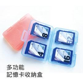 【StoragePlus】馬卡龍 記憶卡收納盒 記憶卡盒 收納盒 儲存盒 保護盒 防曝盒 CF卡 SD卡 MS WIFI SD SDHC MircoSD