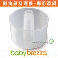 ✿蟲寶寶✿【美國baby brezza】 副食品自動料理機-專用蒸鍋 《現貨》