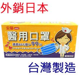 ANC安馨醫用口罩(50入/盒)黃色 -台灣製造.外銷日本