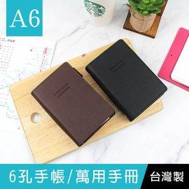 【促銷】珠友 BC-76050 A6/ 50K 6孔手帳/ 萬用手冊/ 日記/ 活頁萬用筆記本