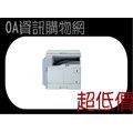 Canon 佳能 iR2002N 多功能 複合機 A3 數位影印 列印 彩色掃描