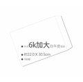 中式6K加大白牛皮空白信封(22.0x30.5cm)100入