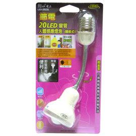 《鉦泰生活館》節電20LED彎管人體感應燈泡(轉接式)LED-2922L