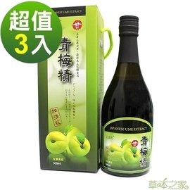 草本之家-送禮首選-日本青梅精超大瓶500mlX3瓶免運費