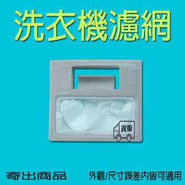 ~ 取貨 ~ TOSHIBA 東芝洗衣機濾網 過濾網AW~D1120S AW~D1100S
