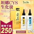 【HAIR美髮網】TANNA坦娜CYS生化燙(健康髮質專用)(1+2劑-組)冷燙液 捲髮 燙髮