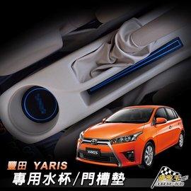 破盤王/ 台南~2014 豐田 YARIS 專用 門槽墊【藍/ 黑】↘250元~另有 VIOS ECOSPORT