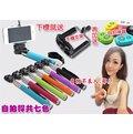 自拍神器自拍桿+免藍芽快門自拍器 Iphone6S 5S/ S6 S7 edge A7 A8/ Note4/ Note5/ A9/ Z3+/ Z5/ M9+/ E9+/ X9/ M812...