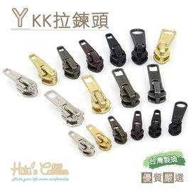 糊塗鞋匠 優質鞋材 N33 YKK拉鍊頭 1個 台灣製造 <font color=\'red\'>外套</font> 包包 鞋子 皮夾 DIY 維修 修理