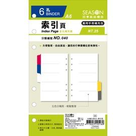 A6補充頁6孔-索引頁.活頁紙.內頁.50K.四季紙品禮品 YZ60640